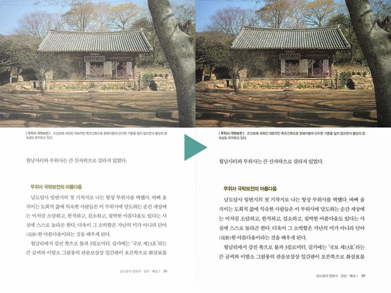 종이문서 스캔 품질 비교 이미지입니다.